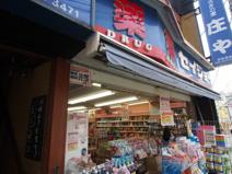 ココカラファイン 参宮橋店