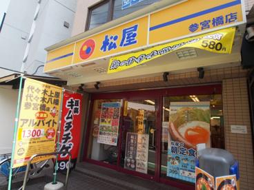 松屋 参宮橋店の画像1