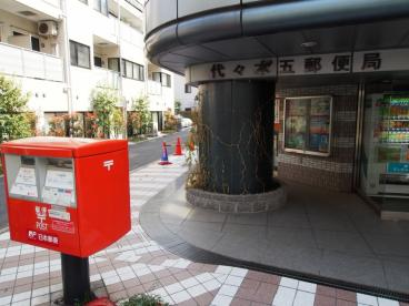 代々木五郵便局の画像1