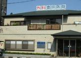 外科豊田医院