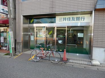 三井住友銀行ATM 宿河原駅の画像1