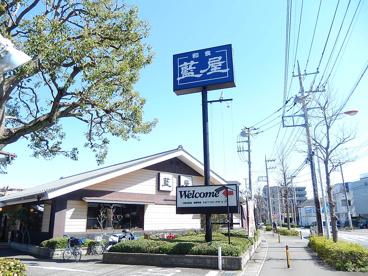 藍屋川崎生田店の画像1