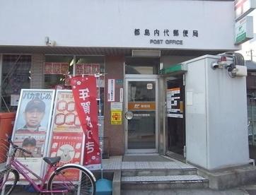 都島内代郵便局の画像1