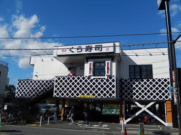 無添くら寿司宿河原店の画像1