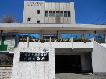多摩区役所生田主張所の画像1