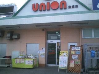 ユニオン泡瀬店の画像1