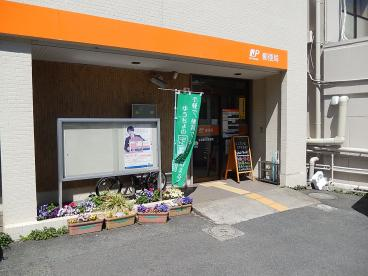 生田駅前郵便局の画像1
