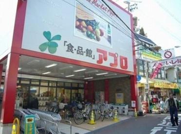食品館アプロ池田店の画像1