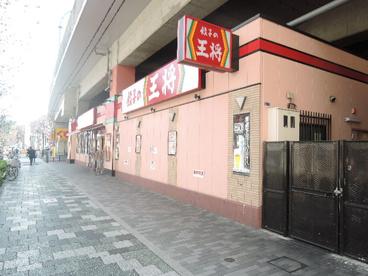 餃子の王将 赤羽駅南口店の画像1