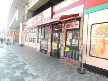餃子の王将 赤羽駅南口店の画像2