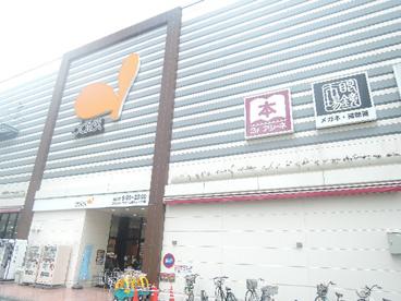 ダイエー赤羽店の画像1