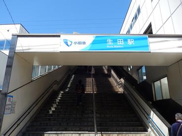 小田急小田原線生田駅の画像1