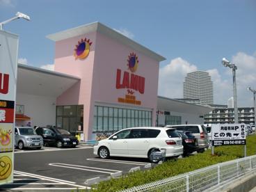 ラ・ムー北須磨店の画像1