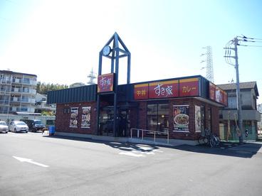 すき家西生田店の画像1