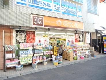 灰吹屋ドラック読売ランド店の画像1