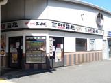 箱根そば 読売ランド前駅