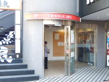 東京三菱UFJ銀行ATM 読売ランド前の画像1