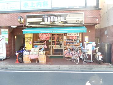 ドトールコーヒー読売ランド駅前店の画像1