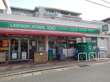 ローソン100中野島駅店の画像1