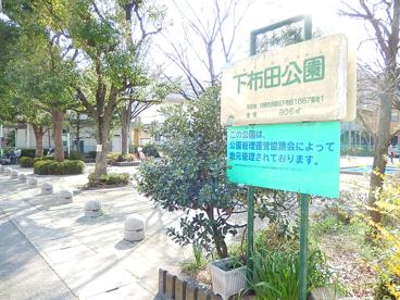 下布田公園 中野島の画像1