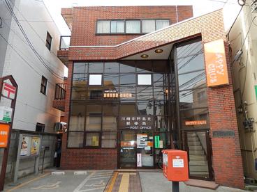 中野島北郵便局の画像1