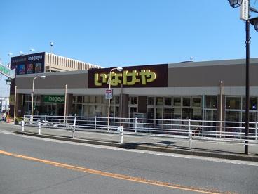 いなげや川崎生田店の画像1
