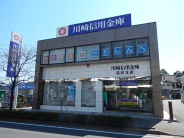 川崎信用金庫長沢支店の画像1