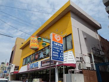 スーパー三和百合ヶ丘B店の画像1