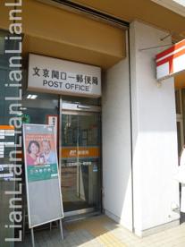 文京関口郵便局の画像2