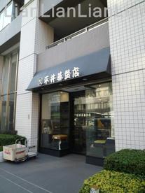 平井碁盤店の画像1