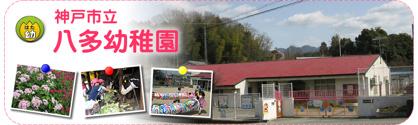 八多幼稚園の画像1
