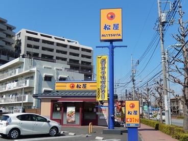 松屋稲城矢野口店の画像1