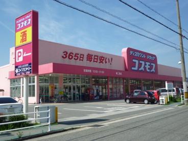 コスモス 東二見店の画像1