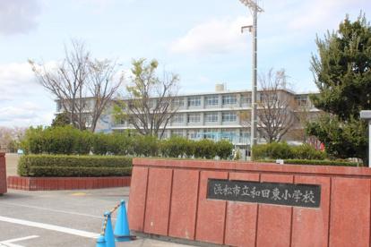 浜松市立和田東小学校の画像1