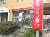 三菱東京UFJ銀行 千駄木駅前出張所