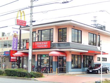 マクドナルド川崎街道稲城店の画像1