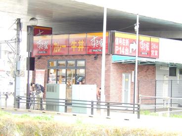 すき家矢野口店の画像1