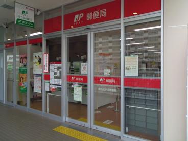 明石松が丘郵便局の画像1