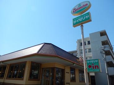 サイゼリア川崎長沢店の画像1