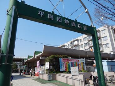 平尾団地商店街の画像1