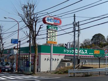 ドラックセイムス稲城平尾店の画像1