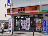 吉野家 大安寺店