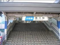小田急江ノ島線『善行』駅