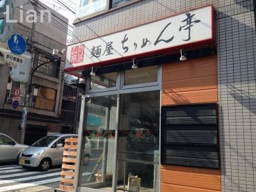 ちりめん亭 牛込北町店の画像1