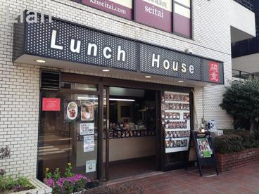 ランチハウス 牛込店の画像1
