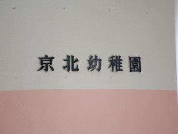 京北幼稚園の画像2