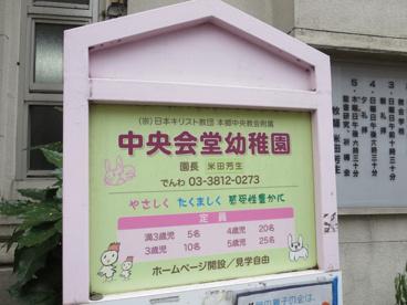 中央会堂幼稚園の画像2
