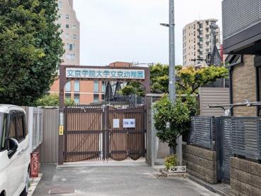 文京学院大学文京幼稚園の画像1