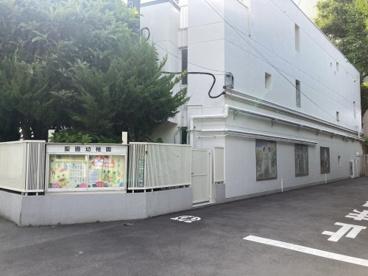 聖園幼稚園の画像1