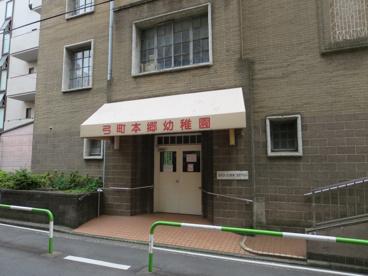弓町本郷幼稚園の画像2